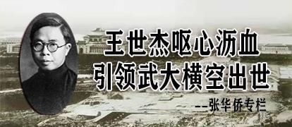 张华侨:王世杰创办武大