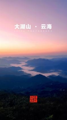美丽崇阳 | 大湖山看日出、观云海