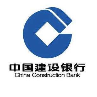 中国建设银行崇阳支行