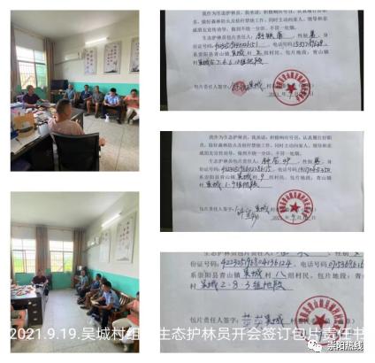 持续高温干旱,崇阳县青山镇部署森林防火工作