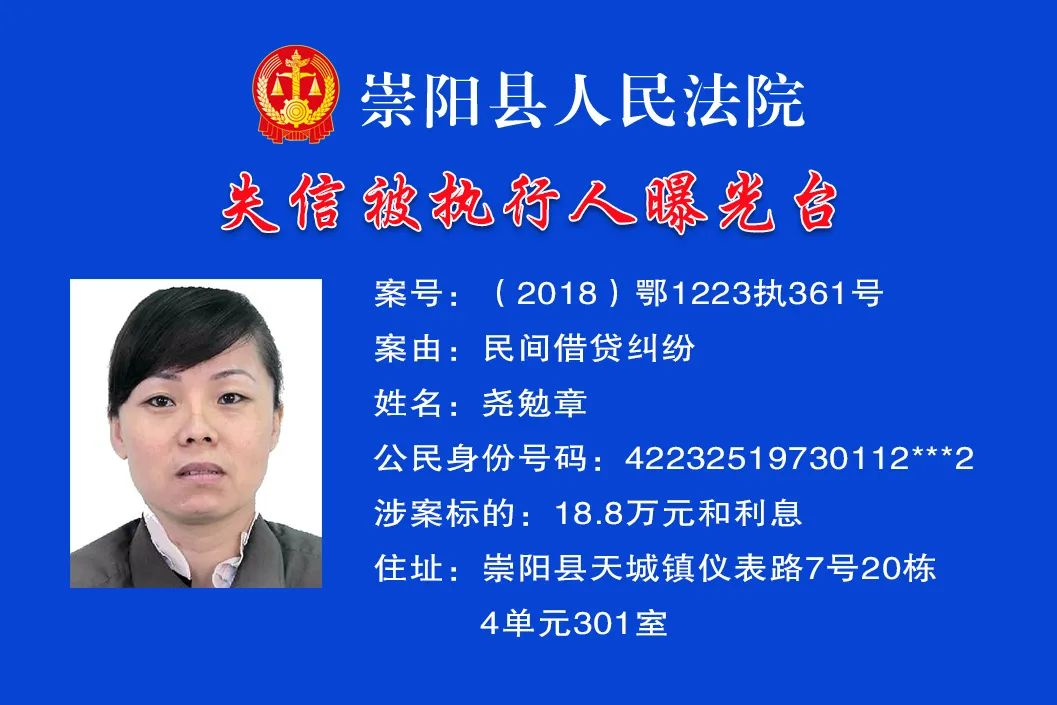 实名曝光!崇阳法院公布33名失信被执行人名单
